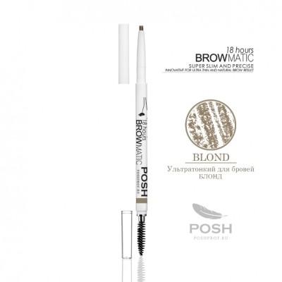 POSH BROWMATIC BLOND Ультра-тонкий карандаш для бровей и прорисовки волосковой техники блондовый: фото
