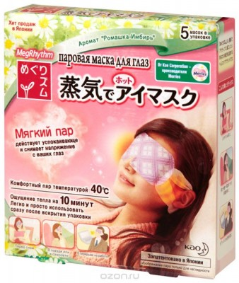 Паровая маска для глаз MegRhythm Ромашка - Имбирь 5 шт: фото