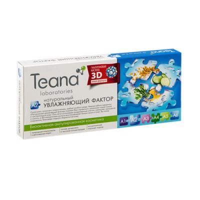 Сыворотка «Натуральный увлажняющий фактор» TEANA 2мл*10: фото