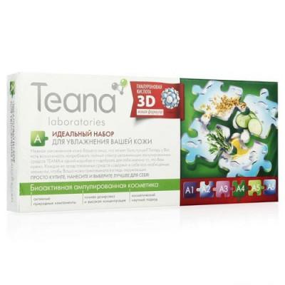 Идеальный набор для увлажнения кожи TEANA 2мл*10: фото